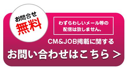 CM&JOBにお問合せボタン