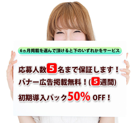 CM&JOB 美容師求人掲載初回パック