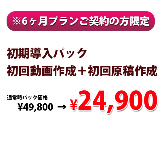 CM&JOB 美容師求人掲載初回パック価格